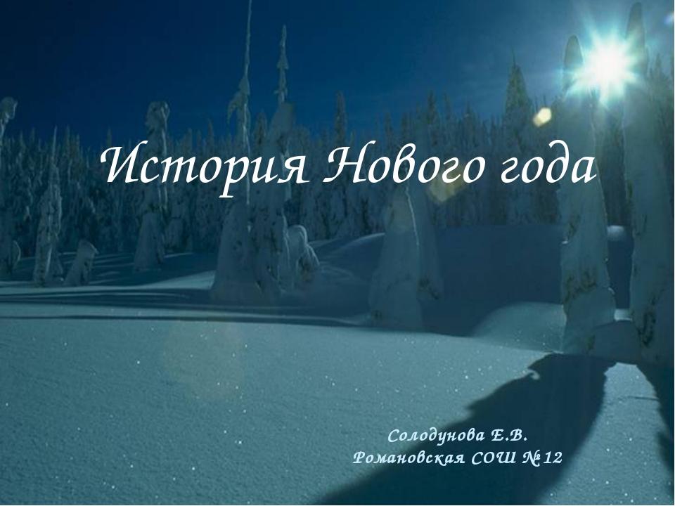 История Нового года Солодунова Е.В. Романовская СОШ № 12