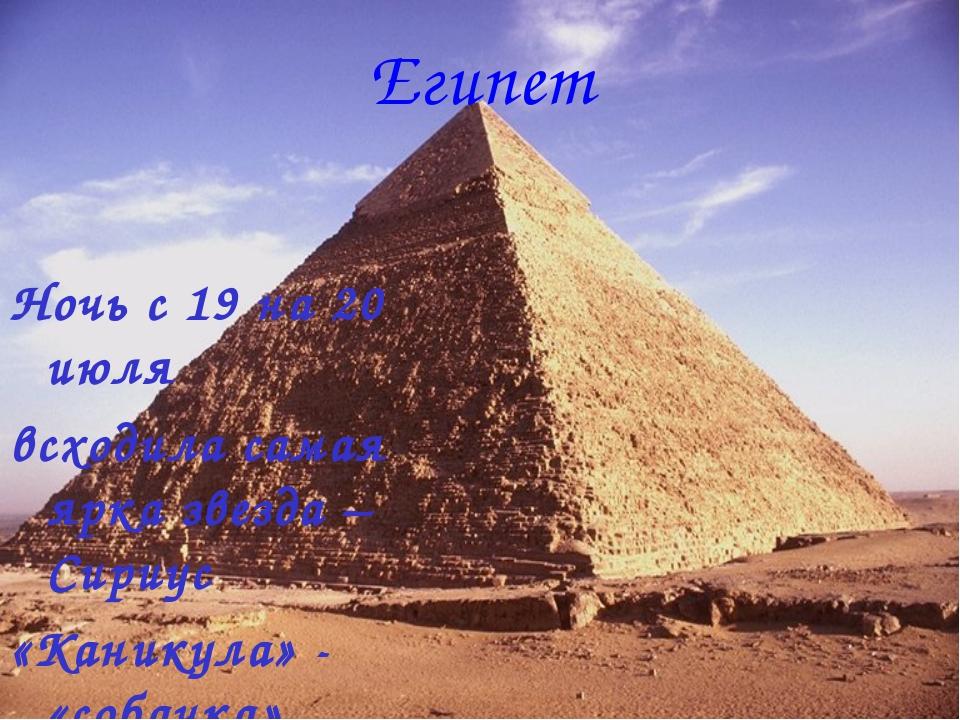 Египет Ночь с 19 на 20 июля всходила самая ярка звезда – Сириус «Каникула» -...