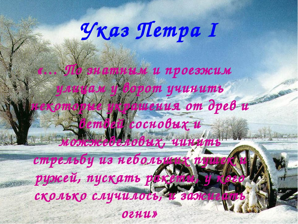 Указ Петра I «… По знатным и проезжим улицам у ворот учинить некоторые украше...