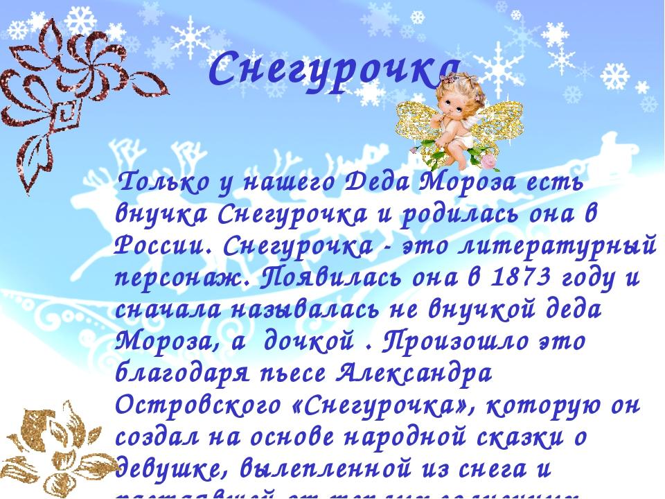 Снегурочка Только у нашего Деда Мороза есть внучка Снегурочка и родилась она...