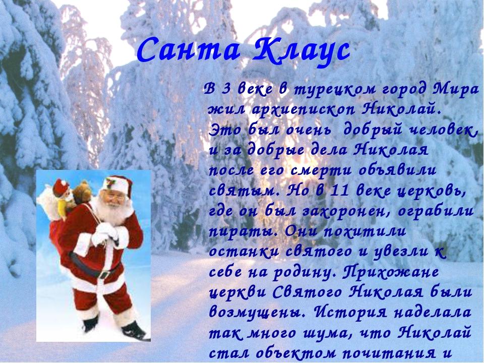 Санта Клаус В 3 веке в турецком город Мира жил архиепископ Николай. Это был о...