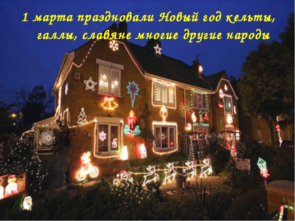 1 марта праздновали Новый год кельты, галлы, славяне многие другие народы