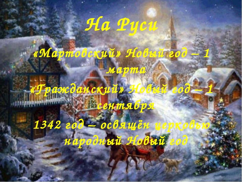 На Руси «Мартовский» Новый год – 1 марта «Гражданский» Новый год – 1 сентября...