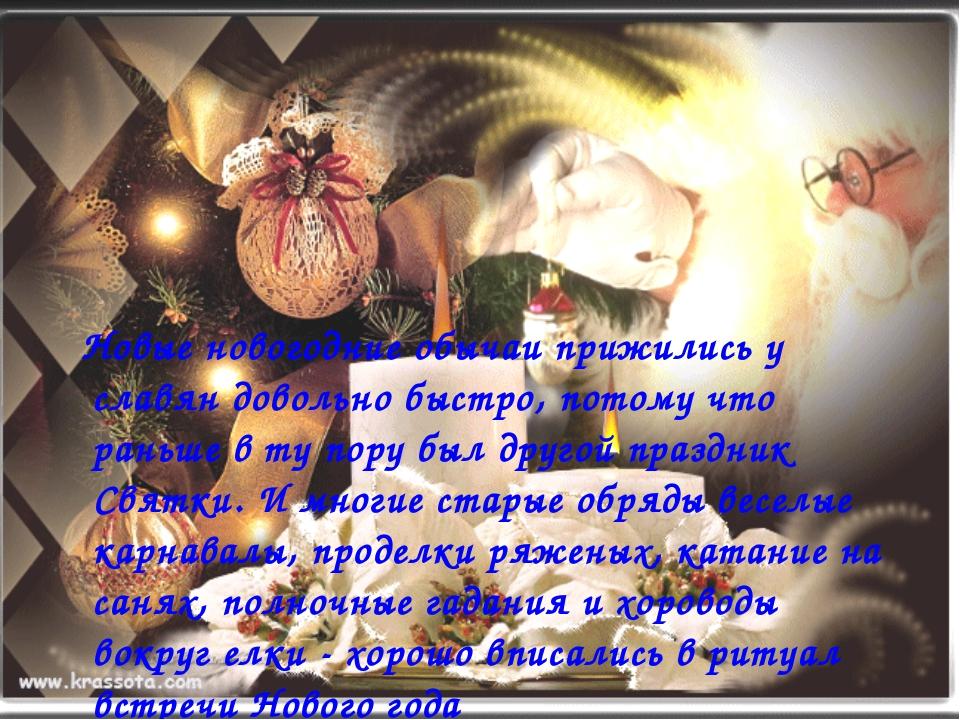 Новые новогодние обычаи прижились у славян довольно быстро, потому что раньш...
