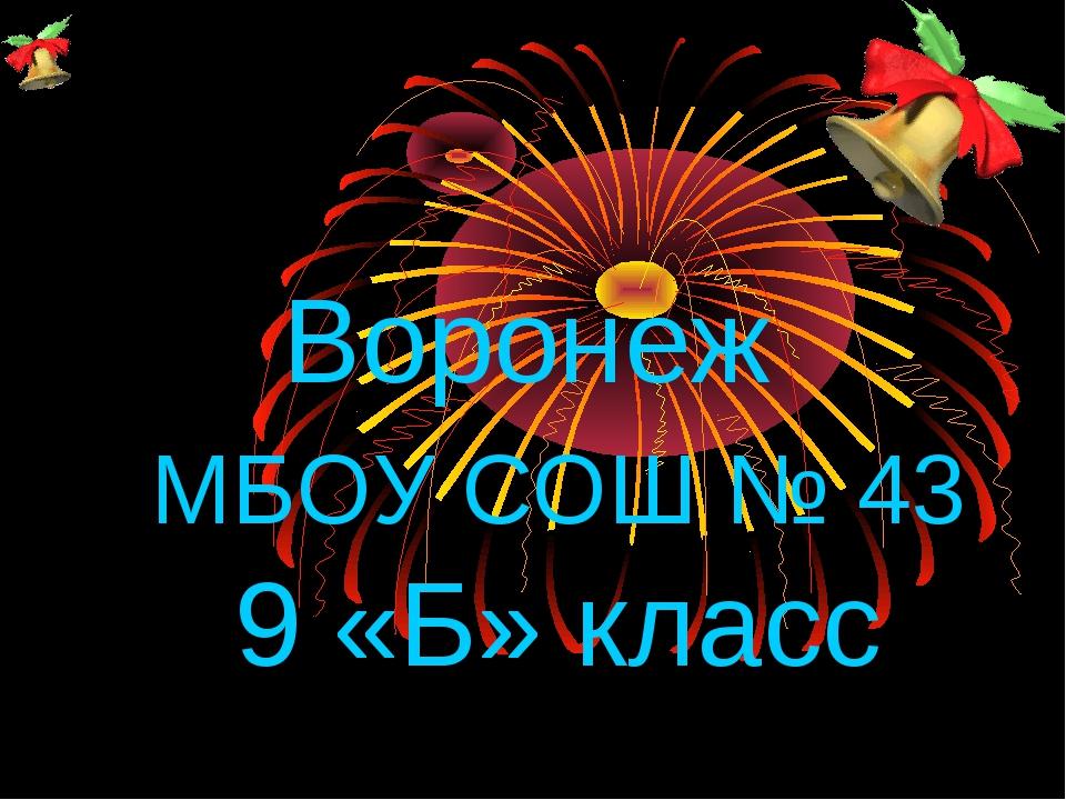 Воронеж МБОУ СОШ № 43 9 «Б» класс