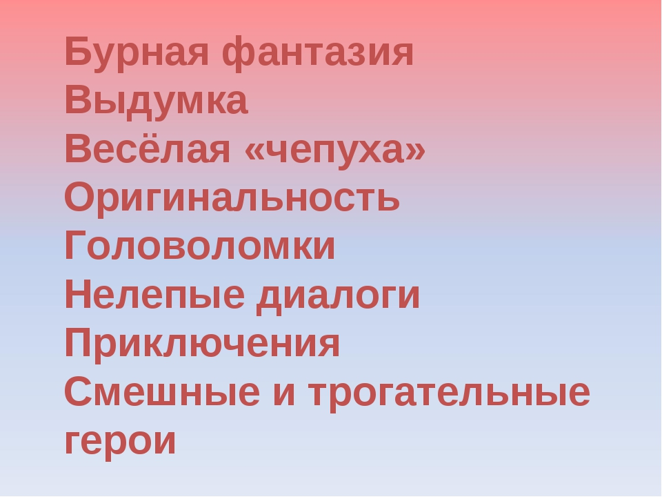 Бурная фантазия Выдумка Весёлая «чепуха» Оригинальность Головоломки Нелепые д...