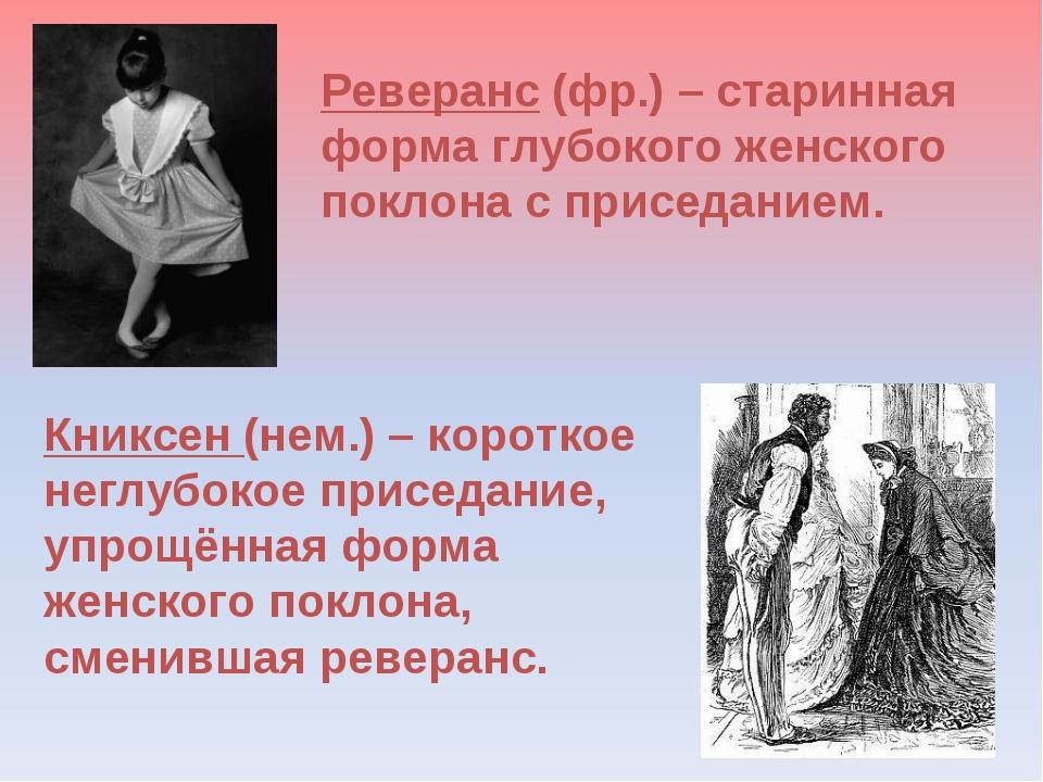 Реверанс (фр.) – старинная форма глубокого женского поклона с приседанием. Кн...