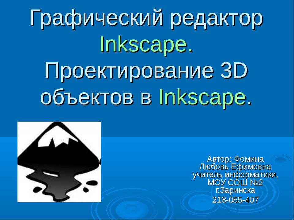 Графический редактор Inkscape. Проектирование 3D объектов в Inkscape. Автор:...