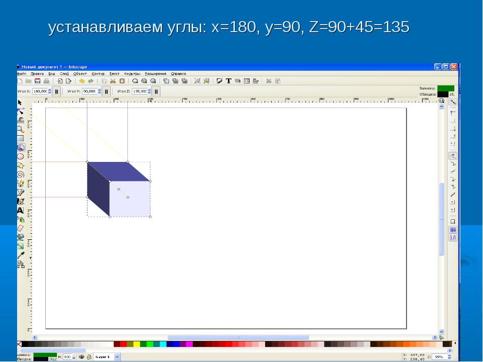 устанавливаем углы: x=180, y=90, Z=90+45=135