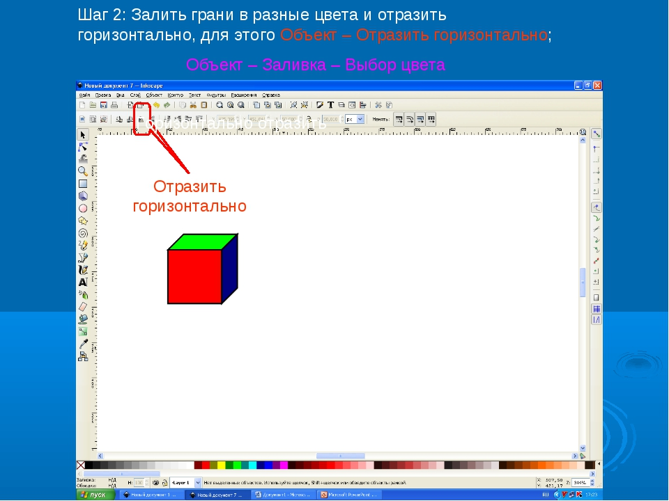 Горизонтально отразить Отразить горизонтально Шаг 2: Залить грани в разные цв...