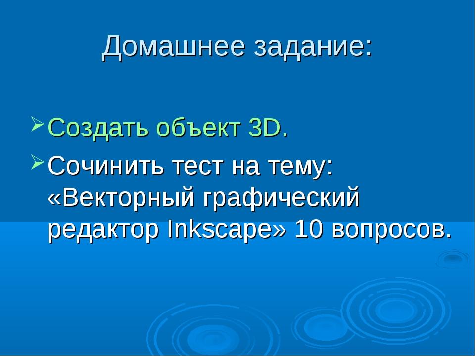 Домашнее задание: Создать объект 3D. Сочинить тест на тему: «Векторный графич...