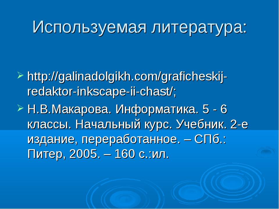 Используемая литература: http://galinadolgikh.com/graficheskij-redaktor-inksc...
