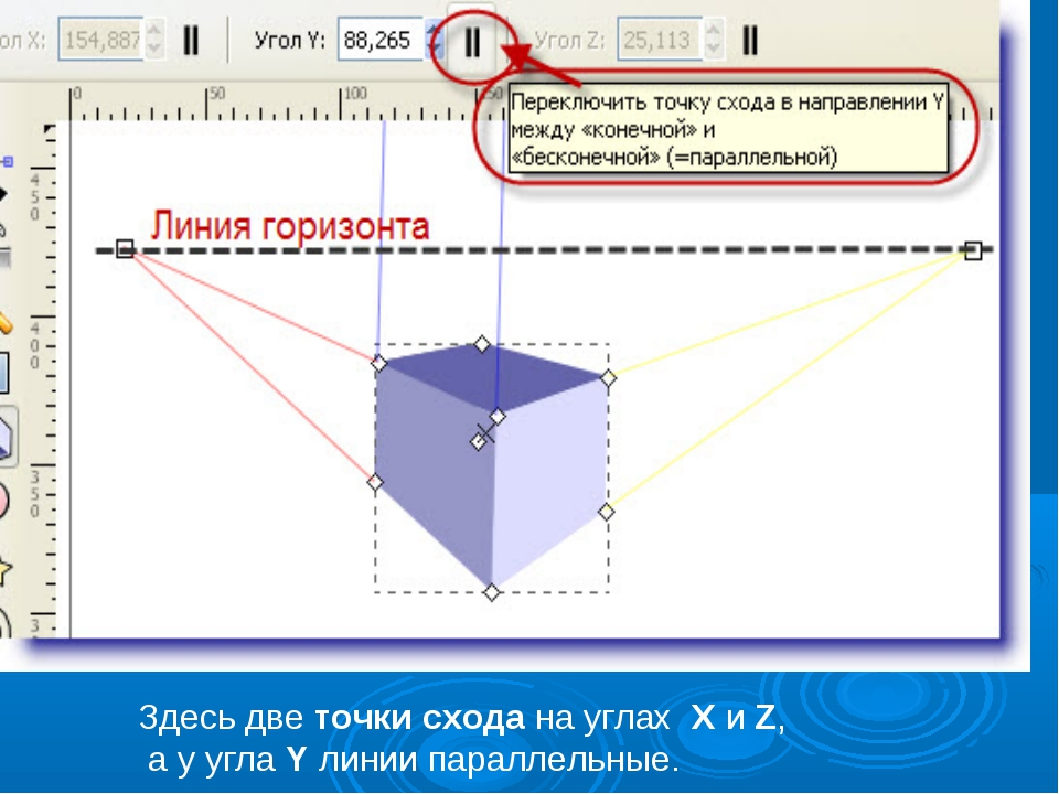 Здесь две точки схода на углах X и Z, а у угла Y линии параллельные.