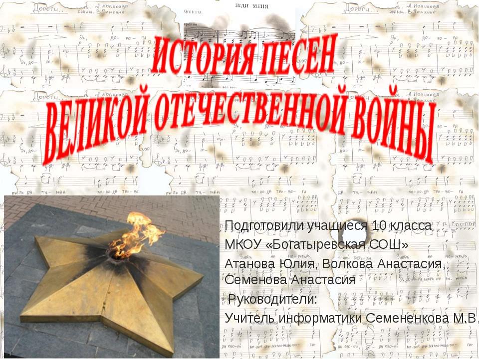 Подготовили учащиеся 10 класса МКОУ «Богатыревская СОШ» Атанова Юлия, Волкова...