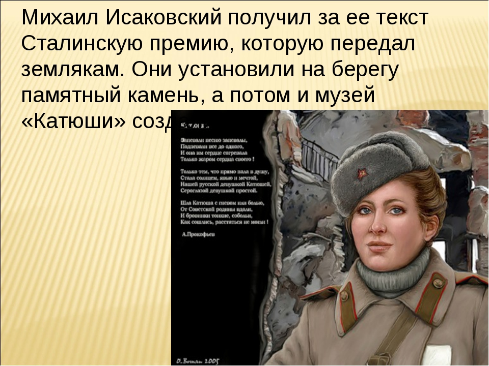 Михаил Исаковский получил за ее текст Сталинскую премию, которую передал земл...