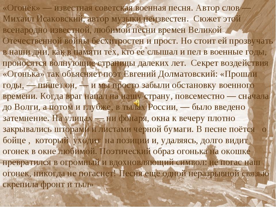 «Огонёк» — известная советская военная песня. Автор слов — Михаил Исаковский,...
