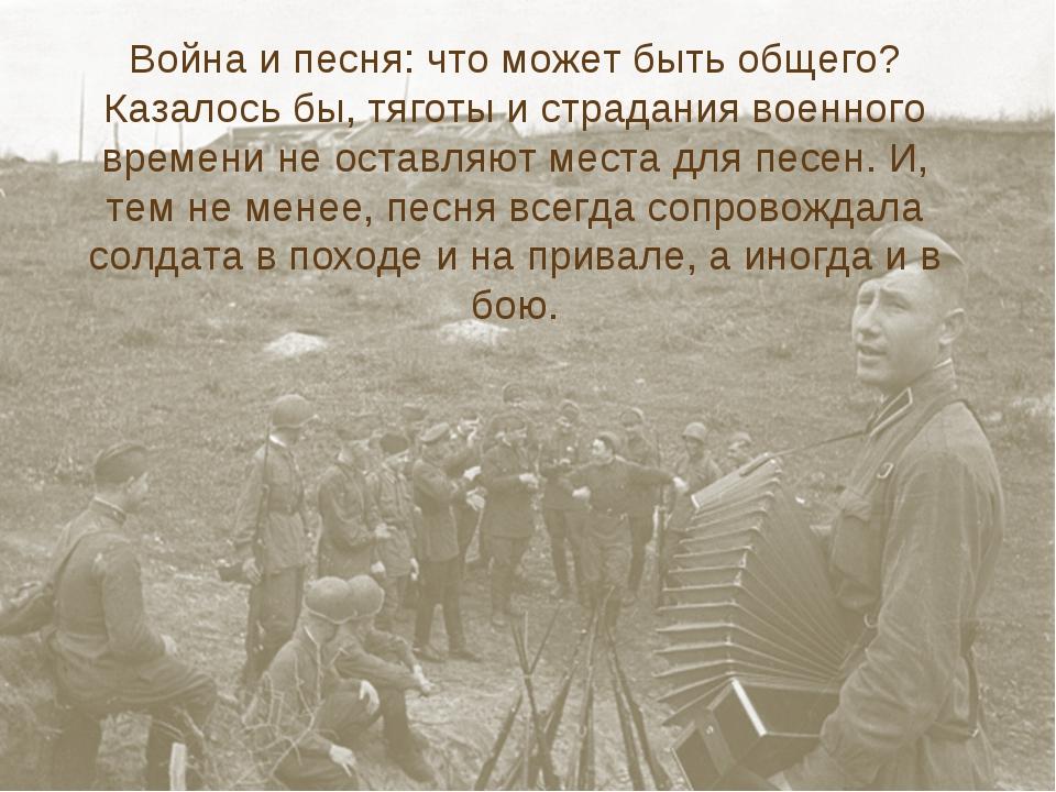Война и песня: что может быть общего? Казалось бы, тяготы и страдания военног...