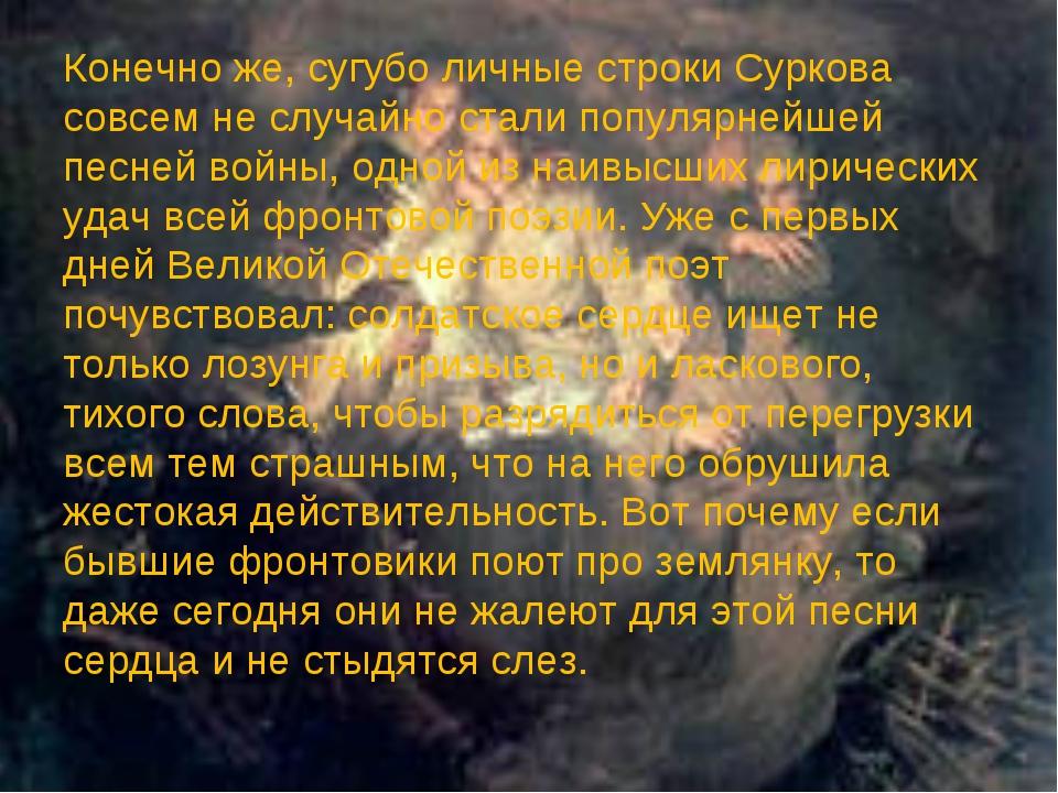 Конечно же, сугубо личные строки Суркова совсем не случайно стали популярнейш...