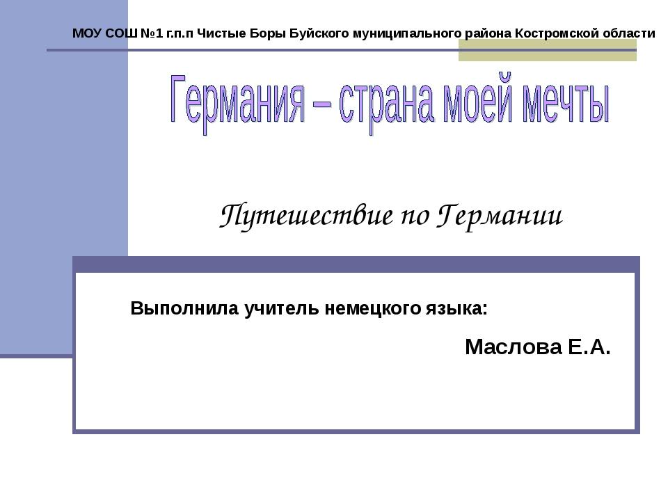 МОУ СОШ №1 г.п.п Чистые Боры Буйского муниципального района Костромской обла...