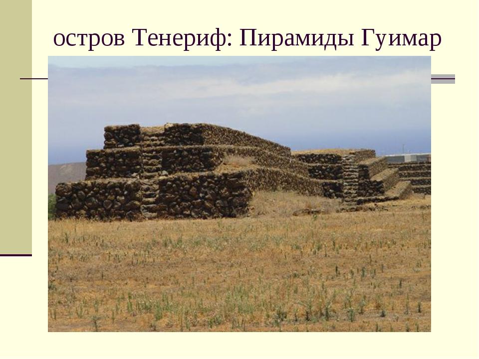 остров Тенериф: Пирамиды Гуимар