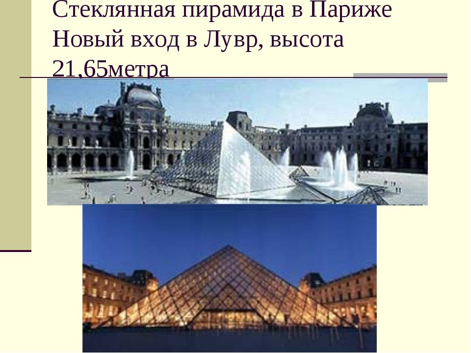 Стеклянная пирамида в Париже Новый вход в Лувр, высота 21,65метра