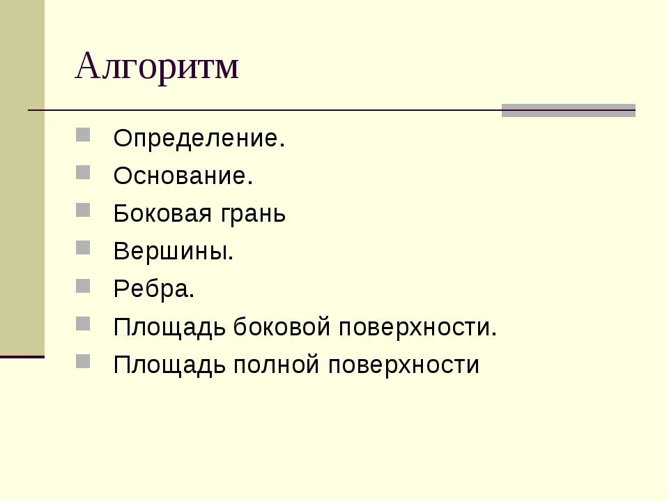 Алгоритм Определение. Основание. Боковая грань Вершины. Ребра. Площадь боково...