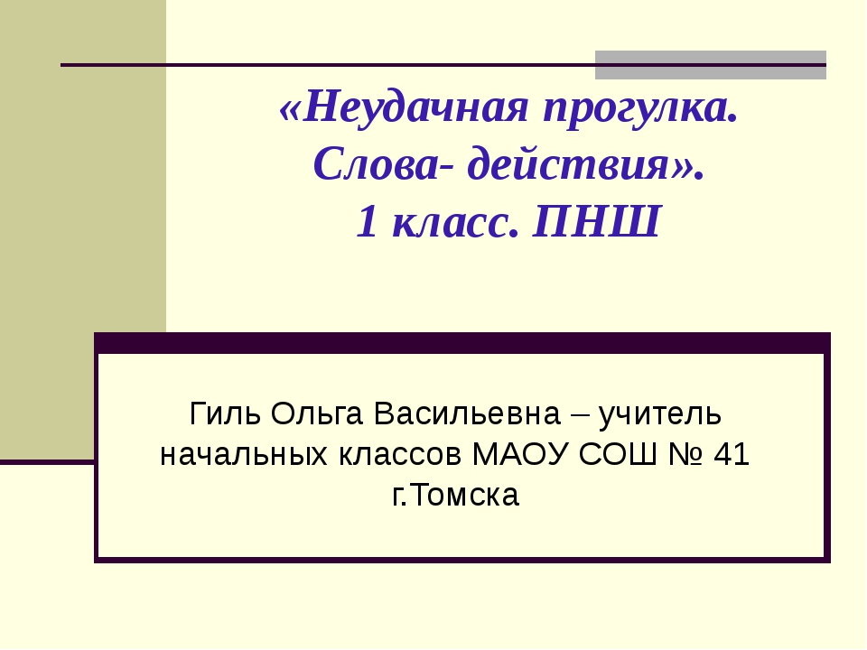 «Неудачная прогулка. Слова- действия». 1 класс. ПНШ Гиль Ольга Васильевна – у...