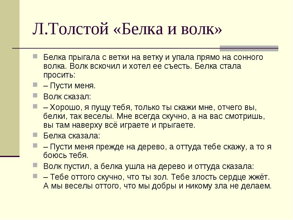 Л.Толстой «Белка и волк» Белка прыгала с ветки на ветку и упала прямо на сонн...