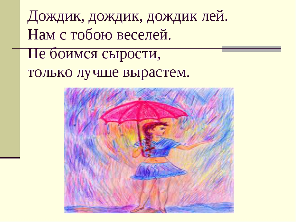 Дождик, дождик, дождик лей. Нам с тобою веселей. Не боимся сырости, только л...
