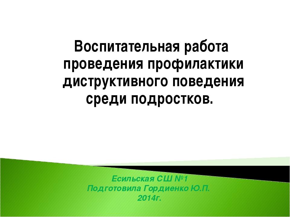 Есильская СШ №1 Подготовила Гордиенко Ю.П. 2014г. Воспитательная работа прове...