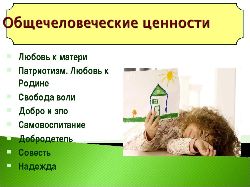 Любовь к матери Патриотизм. Любовь к Родине Свобода воли Добро и зло Самовосп...