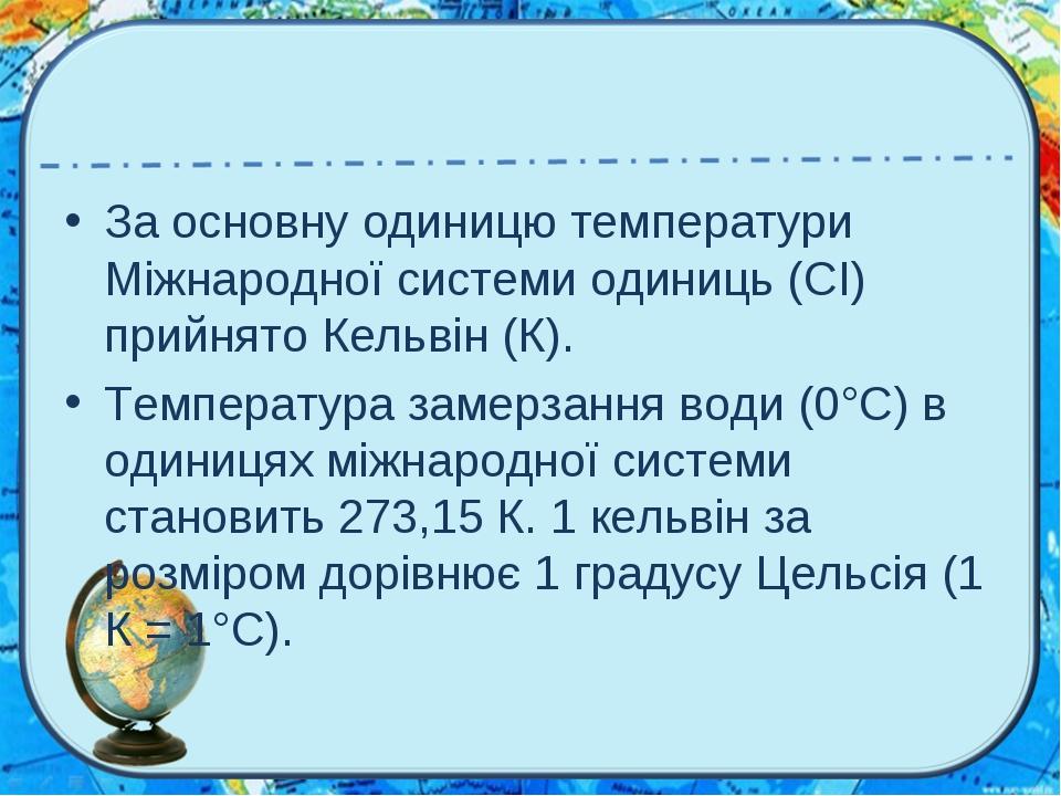 За основну одиницю температури Міжнародної системи одиниць (СІ) прийнято Кель...