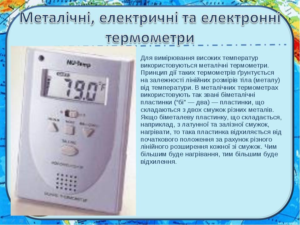 Для вимірювання високих температур використовуються металічні термометри. При...