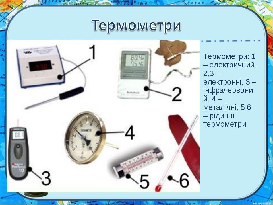 Термометри: 1 – електричний, 2,3 – електронні, 3 – інфрачервоний, 4 – металі...