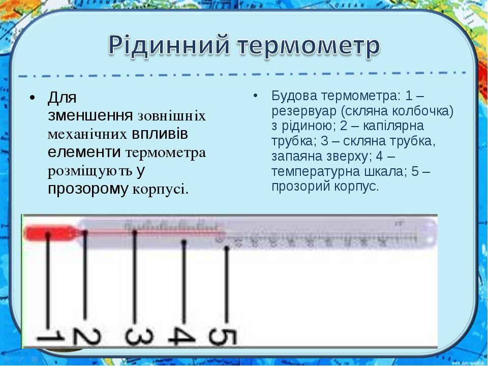 Для зменшеннязовнішніх механічнихвпливів елементитермометра розміщують у п...