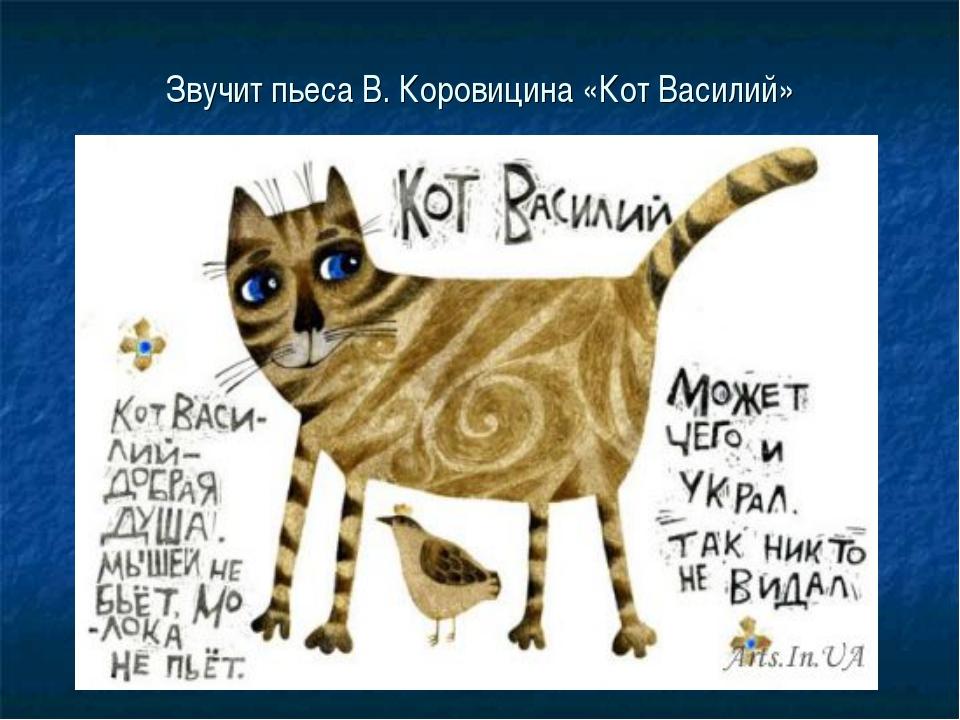 Звучит пьеса В. Коровицина «Кот Василий»