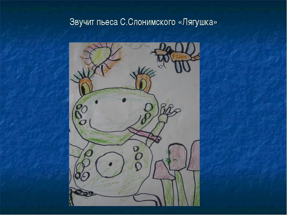 Звучит пьеса С.Слонимского «Лягушка»