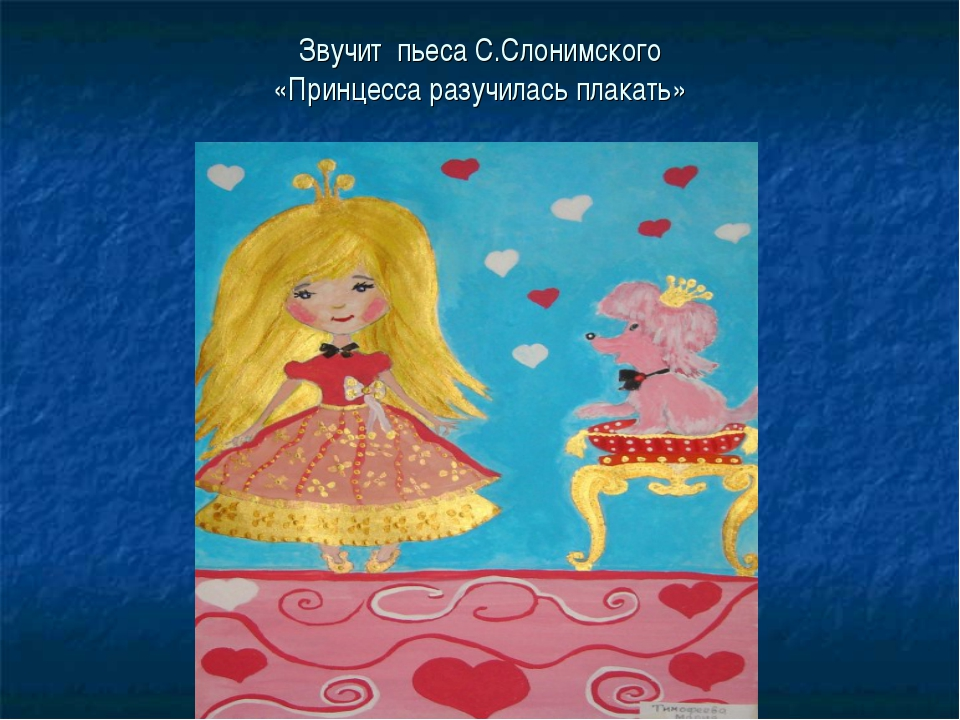 Звучит пьеса С.Слонимского «Принцесса разучилась плакать»