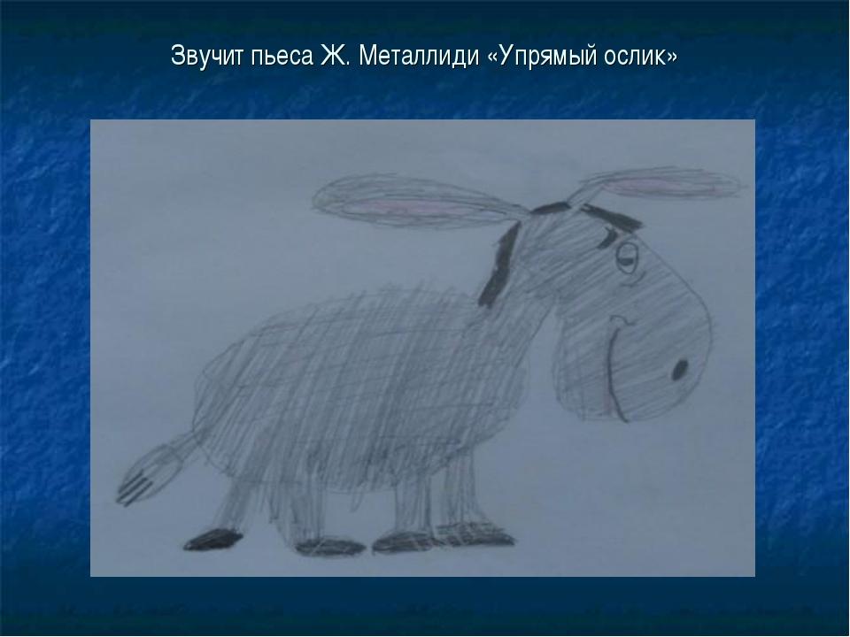 Звучит пьеса Ж. Металлиди «Упрямый ослик»