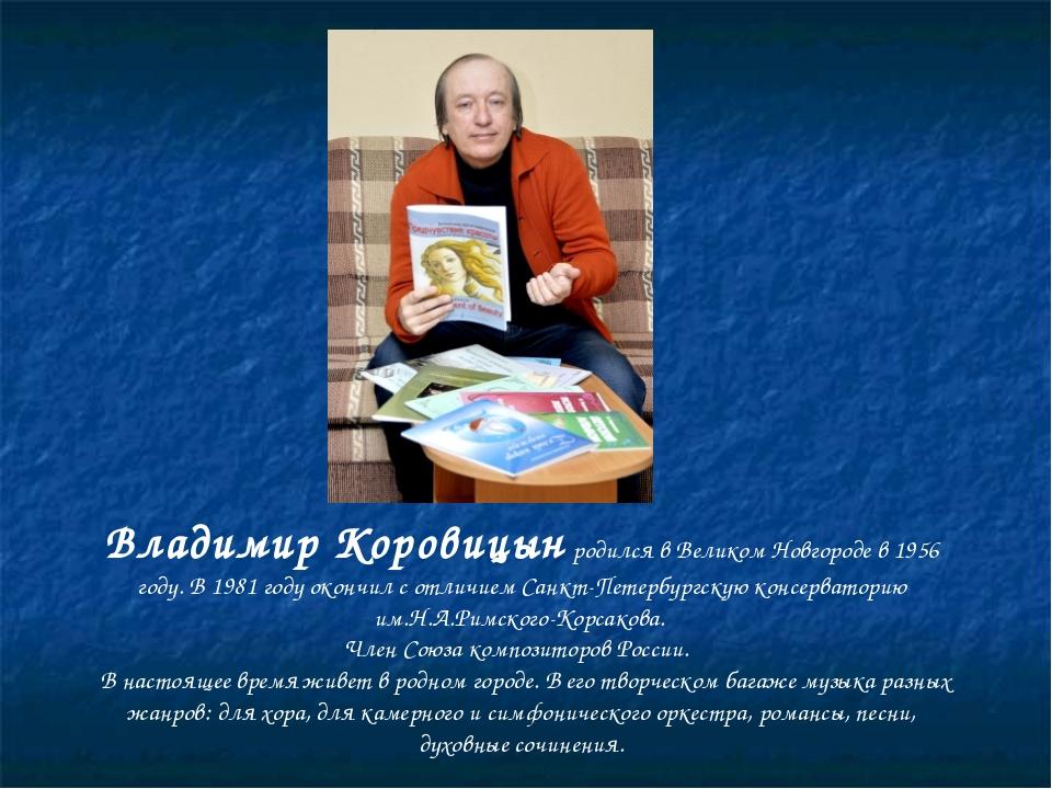 Владимир Коровицынродился в Великом Новгороде в 1956 году. В 1981 году оконч...