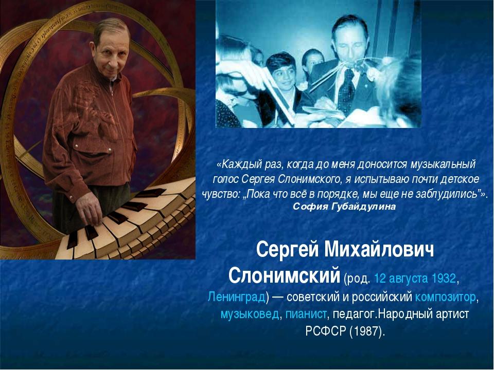 «Каждый раз, когда до меня доносится музыкальный голос Сергея Слонимского, я...