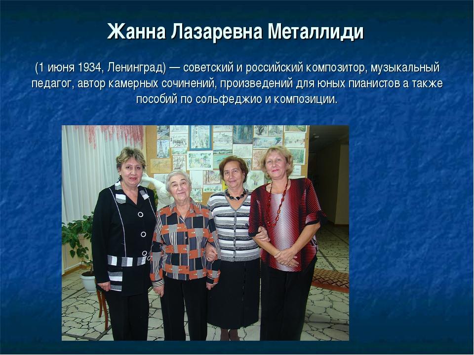 ЖаннаЛазаревна Металлиди (1 июня1934,Ленинград)— советский и российский...