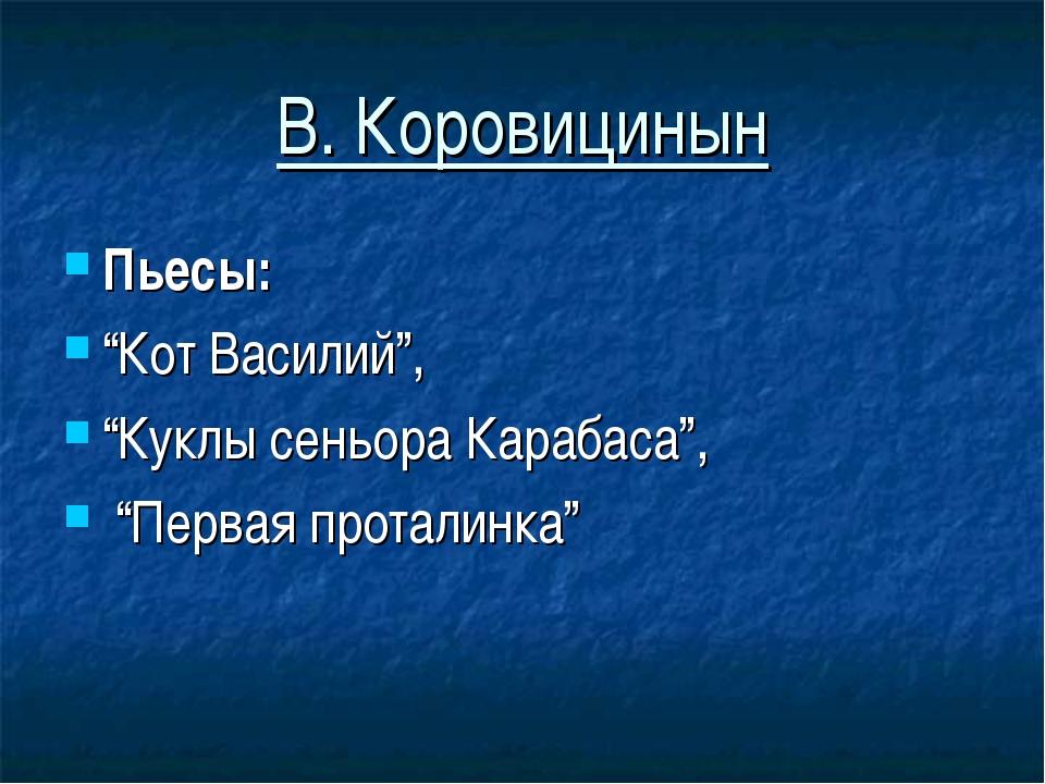 """В. Коровицинын Пьесы: """"Кот Василий"""", """"Куклы сеньора Карабаса"""", """"Первая протал..."""