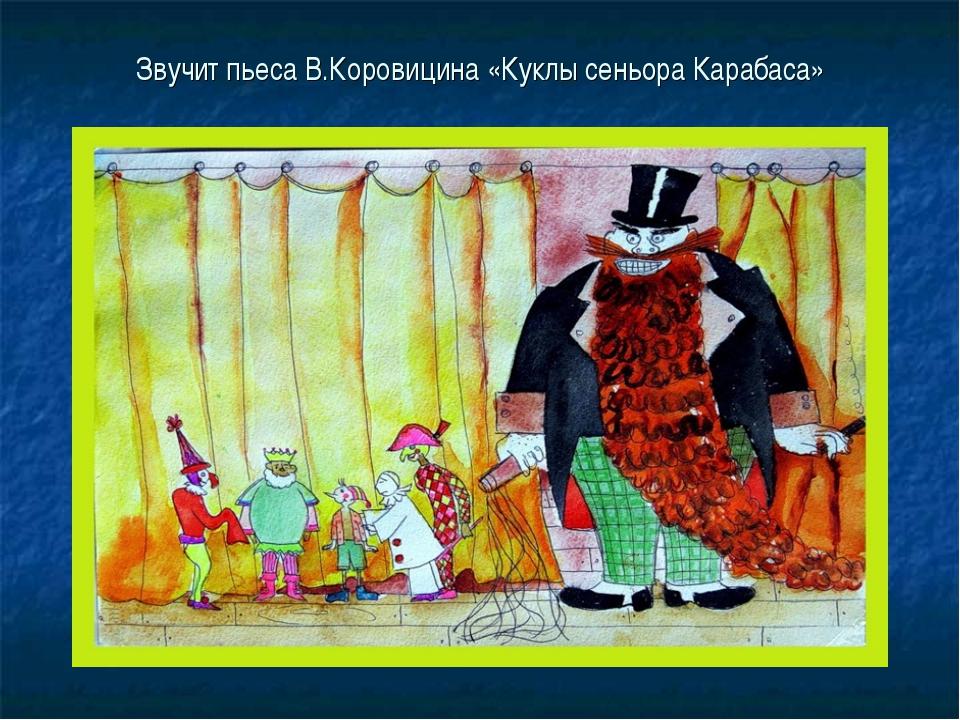 Звучит пьеса В.Коровицина «Куклы сеньора Карабаса»