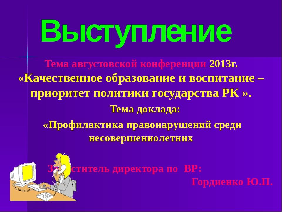 Тема августовской конференции 2013г. «Качественное образование и воспитание...