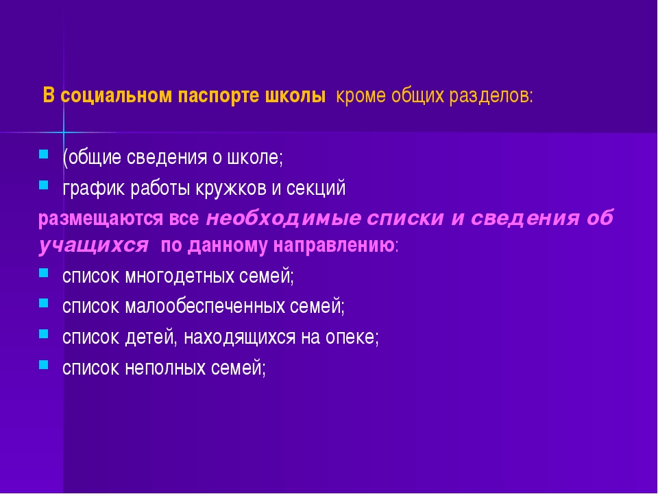 В социальном паспорте школы кроме общих разделов: (общие сведения о школе; г...