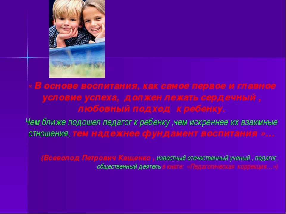 « В основе воспитания, как самое первое и главное условие успеха, должен лежа...