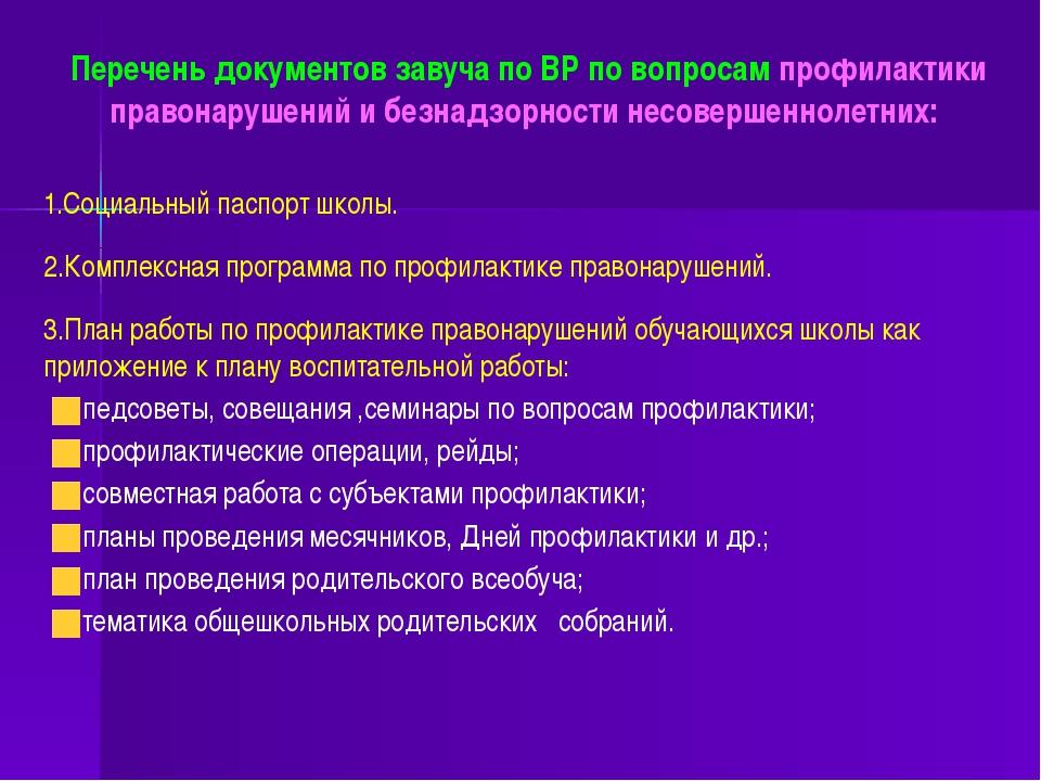 Перечень документов завуча по ВР по вопросам профилактики правонарушений и б...