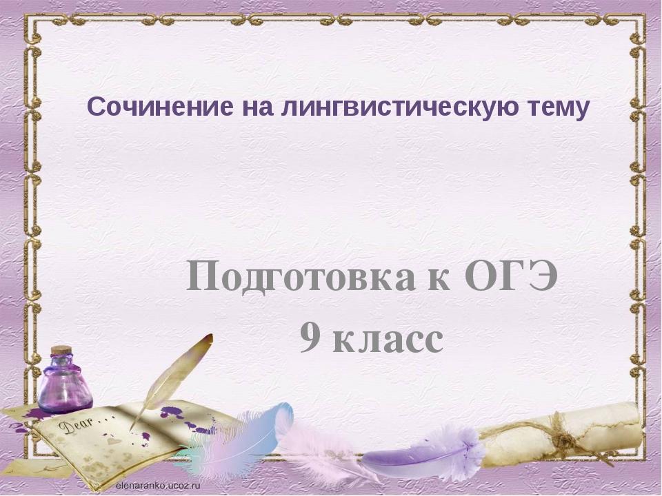 Сочинение на лингвистическую тему Подготовка к ОГЭ 9 класс