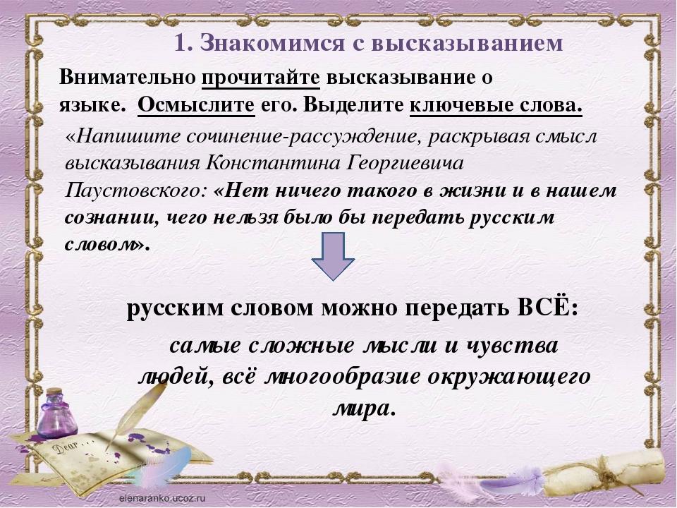 1.Знакомимся с высказыванием Внимательнопрочитайтевысказывание о языке.О...